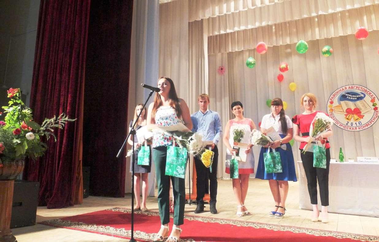 Сценарий награждения учителей на августовской конференции